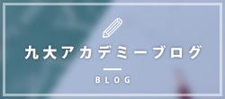 九大アカデミーブログ